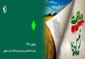 ویژه برنامه انتخاباتی در خصوص بیان مشکلات و دغدغه های کشاورزان