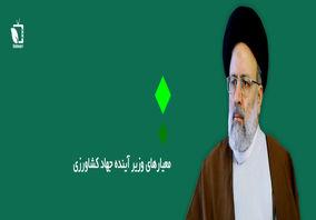 ویژگی های وزیر جهاد کشاورزی دولت سیزدهم