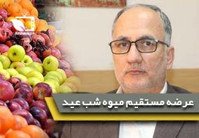 عرضه مستقیم میوه توسط تعاونی های کشاورزی