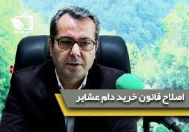 اصلاح قانون خرید دام عشایر