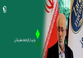 حمایت مجلس شورای اسلامی از بخش تولید